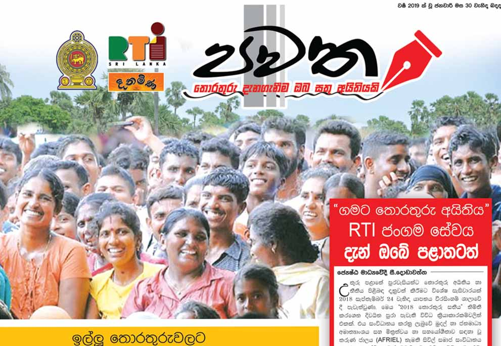 Pawatha January Front Sinhala 2019