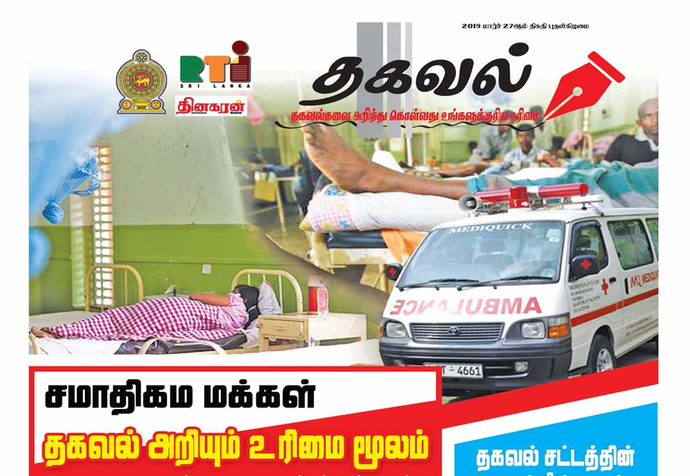 Pawatha March Front Tamil